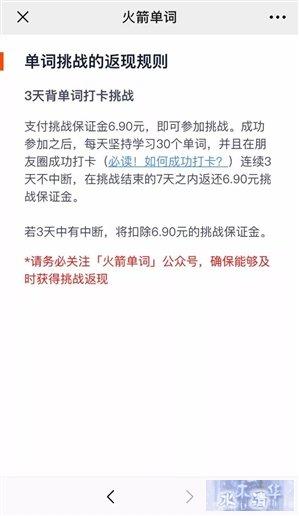 微信打击利诱分享朋友圈打卡:直接封禁